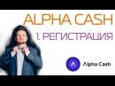 Регистрация в Alph Cash. Как зарегистрироваться в Альфа Кэш. Пошаговая инструкция.
