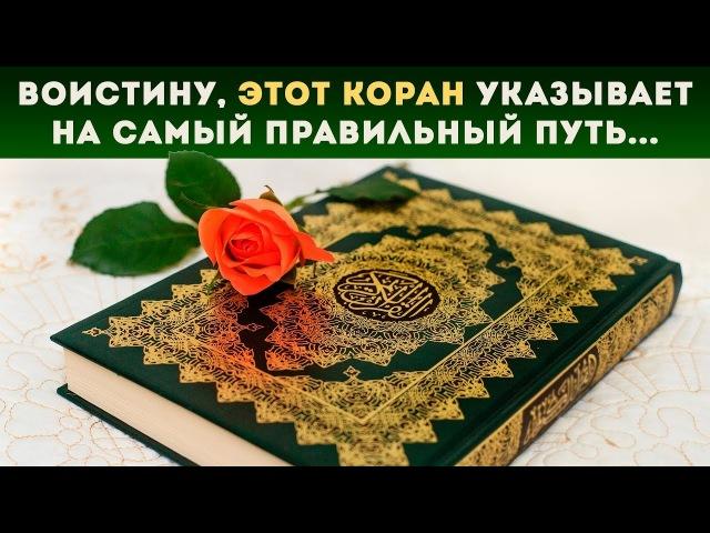 Шейх Абдурраззак аль-Бадр | Воистину, этот Коран указывает на самый правильный путь...