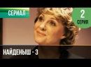 ▶️ Найденыш - 3 2 серия - Мелодрама   Русские мелодрамы