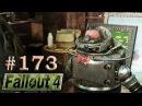 Fallout 4 Far Harbor PS4 Прохождение 173 Отель Клиффс Эдж Убежище 188