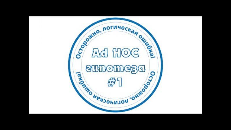 ЛОГИЧЕСКИЕ ОШИБКИ / Ad hoc гипотеза