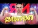 Badmaestro Я и Синтол feat Кирилл Терешин