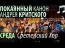 Великий Покаянный КАНОН Андрея КРИТСКОГО. Среда. Хор Сретенского