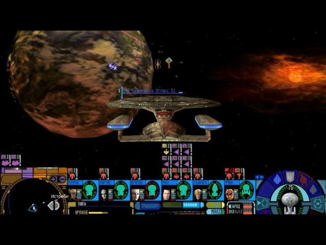 Star Trek: Тень Доминиона - прохождение - миссия 1-10 - Последняя битва - финал