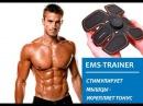 Электрический стимулятор мышц миотренажер EMS TRAINER