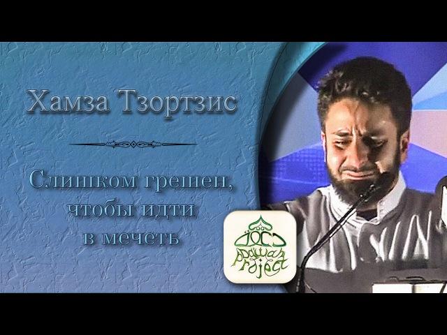 Хамза Тзортзиз - Вкуси Рай при жизни