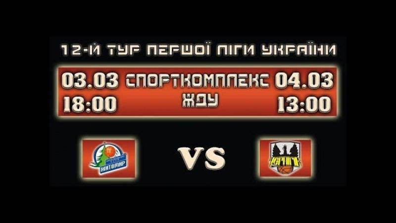 БК Житомир БК Чернігів Перша гра Баскетбол Пряма трансляція