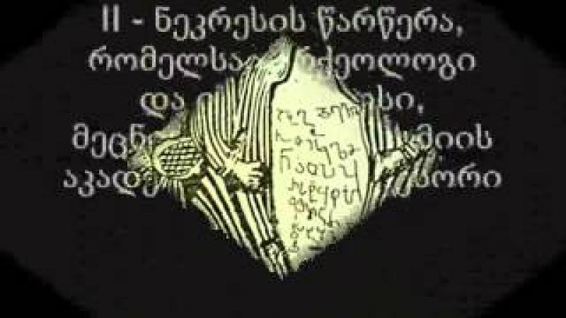 ქართული ანბანი არ შეუქმნია მაშტოცს
