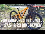 2018 Santa Cruz Hightower CC 27.5+ and 29  Test Ride and Review  The one quiver mountain bike