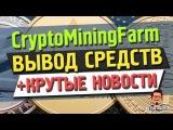 #CryptoMiningFarm - Выводим прибыль +Крутые новости на проекте! | Зарабатываем Bitcoin  #ArturProfit