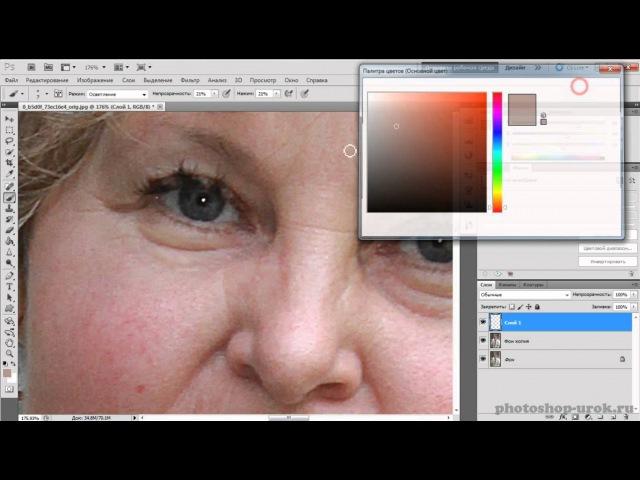 Как убрать морщины и темные круги под глазами в фотошопе.