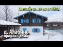 дом алабино купить дом киевское шоссе дом наро фоминский район 290515