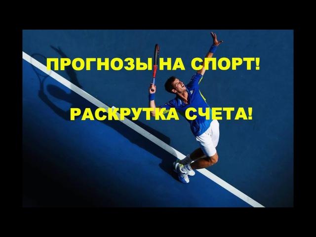 прогнозы на спорт и раскрутка счета Алексей Воронков av2018