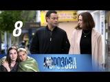 Морозова 8 серия - Пикник (2017) HD 1080p