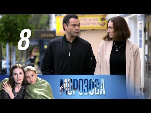 Морозова (2017). 8 серия. Пикник / Детектив @ Русские сериалы » Freewka.com - Смотреть онлайн в хорощем качестве