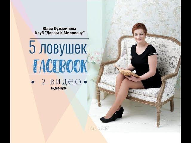 5 ловушек, в которые попадают новички при создании Бизнес - страницы Facebook. Видео 2.