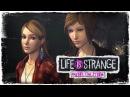 Life Is Strange: Before The Storm — ФИЛЬМ (Игрофильм, сюжет, cutscenes)