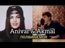 Anivar Akmal - половина моя