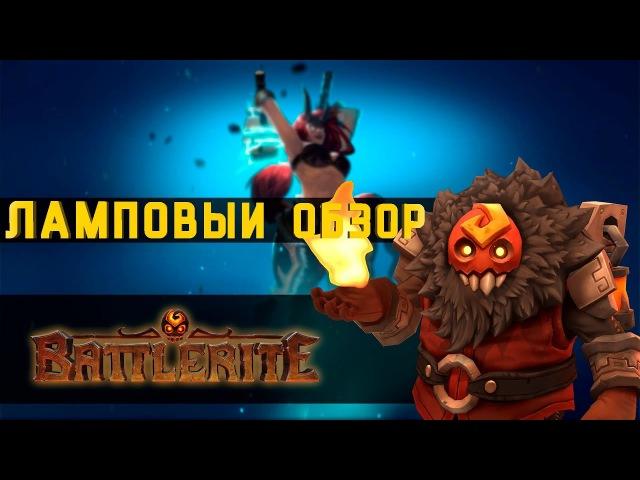 BATTLERITE ОБЗОР [special for Спрут]