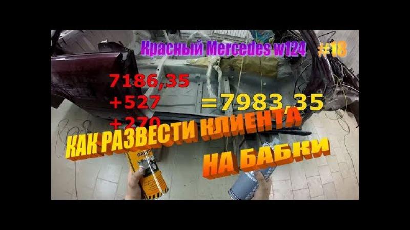 Mercedes w124 серия 18 Как разводить клиента на бабки
