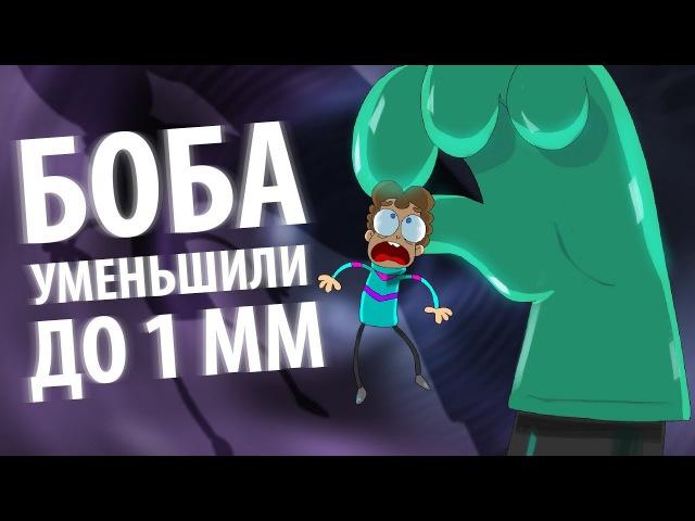 БОБа уменьшили до 1 миллиметра