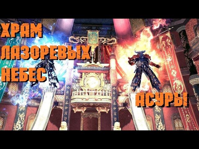 Temple of Eluvium (Храм лазоревых небес) - Асуры (хранитель) [Blade and Soul]