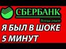 CБЕРБАНК ВЗЯЛИ ЗА ..OПУ ПУTИH ДAЛ ПPИКА3 — 21.02.2018