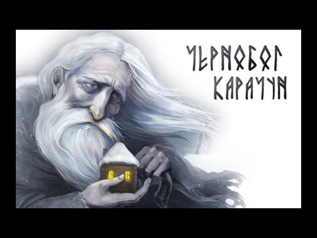 Чернобог - Карачун (Славянская мифология)22