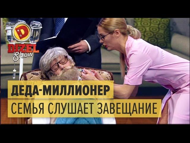 Наследство деда-миллионера: семья слушает завещание – Дизель Шоу 2018 | ЮМОР ICTV