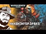 FFH Былинный Сказ Инквизиция Warhammer 40000 - Жак Драко