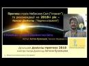 Прогноз впливу Грах (Вищих Сил, планет ) і поради на 2018 рік, Тантра-Джйотіш [Ведич