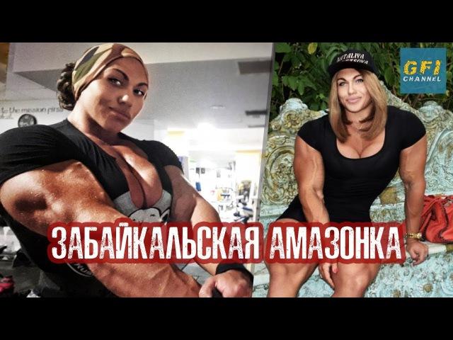 Наталья Кузнецова - кто она такая? Самая Сильная Женщина