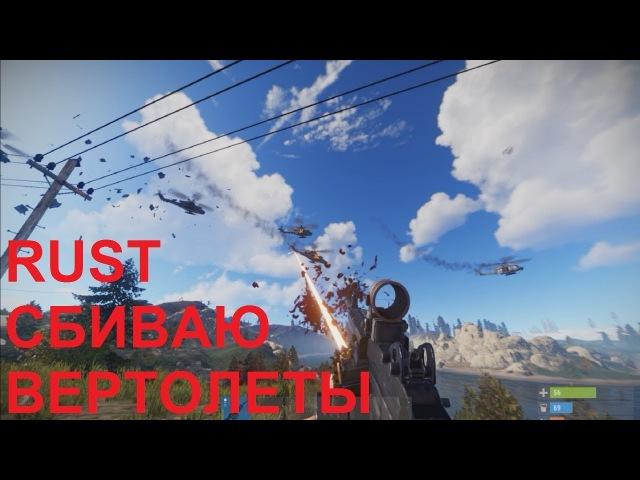 Rust Как научиться сбивать вертолеты.