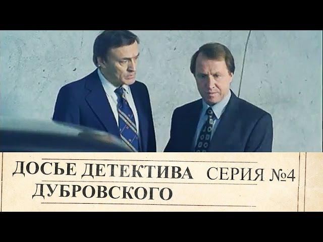 Досье Детектива Дубровского   4 Серия