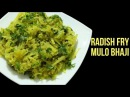 White Radish Fry Recipe Mooli Ki Sabzi Muli Bhaji How To Cook Radish Vegetables Recipe