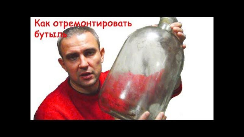 Ремонт треснувшего бутыля (repair of a cracked bottle)