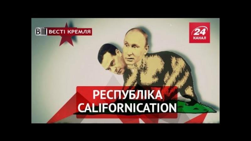 Вєсті Кремля. Каліфорнія хоче власну республіку