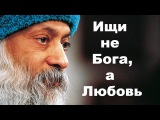 Ошо - Ищи не Бога, а Любовь! Читает Nikosho