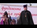 Протоиерей РПЦ МП совсем ориентацию потерял