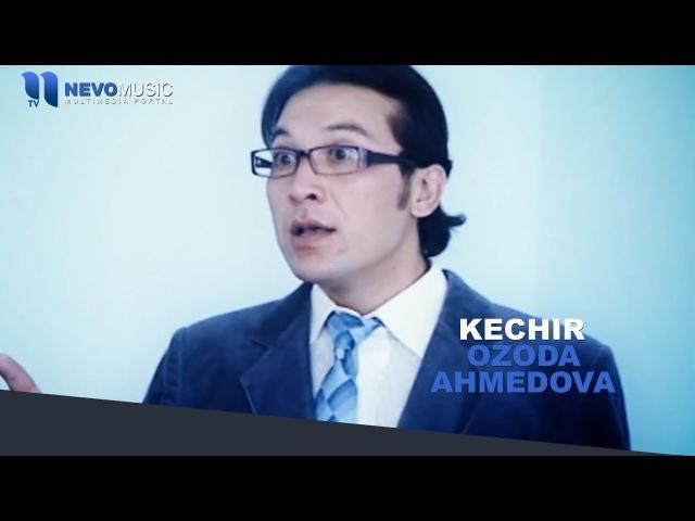 Ozoda Ahmedova - Kechir   Озода Ахмедова - Кечир