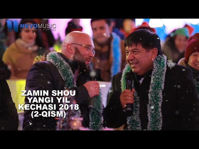 Zamin SHOU - Yangi yil kechasi 2018 (2-QISM) | Замин ШОУ - Янги йил кечаси 2018 (2-КИСМ)