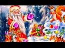 Новогодняя Песенка Деда Мороза.Веселый Паровозик с Подарками.Мультики на Новый ...