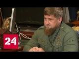 Дмитрий Медведев и Рамзан Кадыров обсудили проблемы образования в Чечне - Росси ...