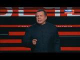Соловьев выгнал американского эксперта из студии за оскорбление погибшего пило...