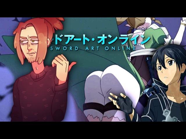 Почему САО - Очень Плохое Аниме за 5 минут | Sword Art Online | SAO