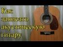 Как записать акустическую гитару / Пишем акустику дома