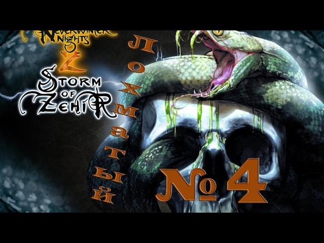 Neverwinter Nights 2 Storm of Zehir от Лохматого 4 Потеря друга