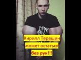 ЧП - Кирилл Терешин может остаться без рук!!!