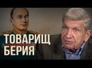 Товарищ Берия Юрий Жуков