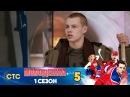Молодежка Сезон 1 Серия 5